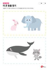 더 큰 동물 찾기