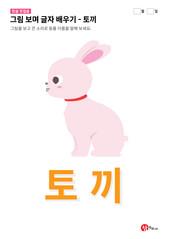 그림 보며 글자 배우기 - 토끼