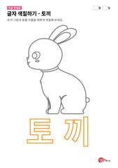 글자 색칠하기 - 토끼