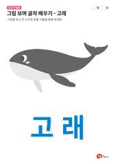 그림 보며 글자 배우기 - 고래