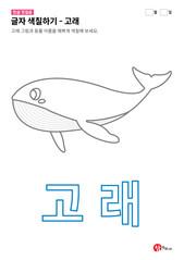 글자 색칠하기 - 고래
