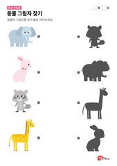 동물 그림자 찾기