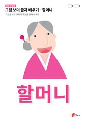 그림 보며 글자 배우기 - 할머니