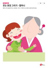 웃는 표정 그리기 - 할머니