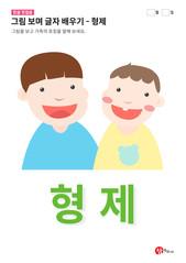 그림 보며 글자 배우기 - 형제