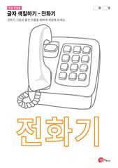 글자 색칠하기 - 전화기