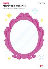 거울에 비친 내 모습 그리기