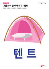 그림 보며 글자 배우기 - 텐트