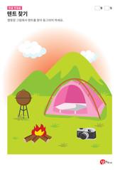 텐트 찾기