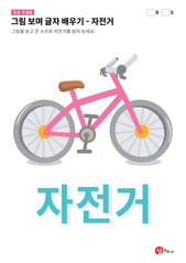 그림 보며 글자 배우기 - 자전거