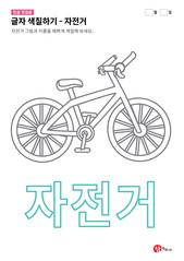글자 색칠하기 - 자전거