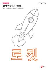 글자 색칠하기 - 로켓