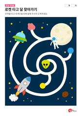 로켓 타고 달 찾아가기