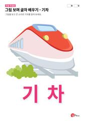 그림 보며 글자 배우기 - 기차