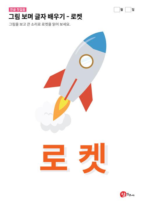 그림 보며 글자 배우기 - 로켓