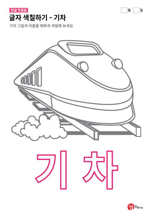 글자 색칠하기 - 기차