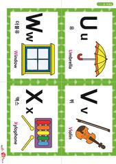 영어 알파벳 카드 (U, V, W, X) - 우산의 U, 바이올린의 V, 창문의 W, 실로폰의 X