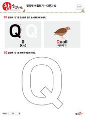 알파벳 색칠하기 - 대문자 Q
