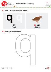 알파벳 색칠하기 - 소문자 q