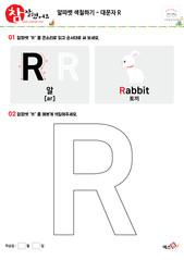 알파벳 색칠하기 - 대문자 R