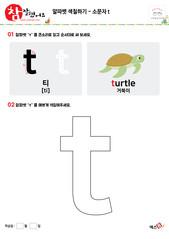알파벳 색칠하기 - 소문자 t