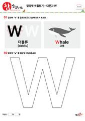 알파벳 색칠하기 - 대문자 W