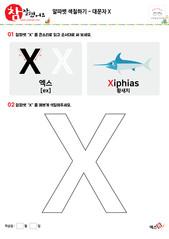 알파벳 색칠하기 - 대문자 X