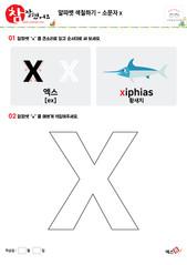 알파벳 색칠하기 - 소문자 x