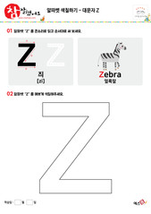 알파벳 색칠하기 - 대문자 Z