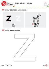 알파벳 색칠하기 - 소문자 z