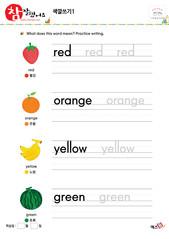 색깔쓰기 - 빨강, 주황, 노랑, 초록