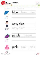 색깔쓰기 - 파랑, 남색, 보라, 분홍