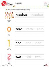 숫자쓰기 - 숫자, 0, 1, 2