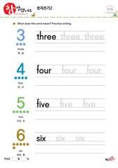 숫자쓰기 - 3, 4, 5, 6