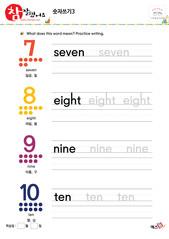 숫자쓰기 - 7, 8, 9, 10