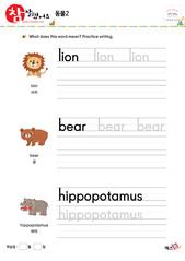동물 - 사자, 곰, 하마