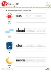 자연 - 해, 구름, 별, 달