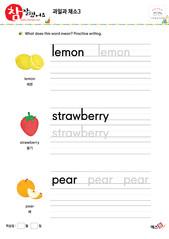 과일과 채소 - 레몬, 딸기, 배