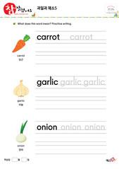 과일과 채소 - 당근, 마늘, 양파