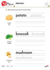 과일과 채소 - 감자, 브로콜리, 버섯
