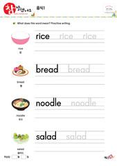 음식 - 밥, 빵, 국수, 샐러드