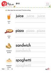음식 - 주스, 피자, 샌드위치, 스파게티