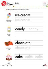 음식 - 아이스크림, 사탕, 초콜릿, 케이크