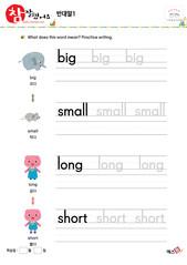 반대말 - 크다, 작다, 길다, 짧다