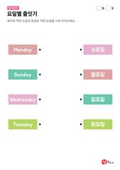 요일별 줄잇기(월요일, 화요일, 수요일, 일요일)
