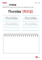나의 목요일(Thursday)