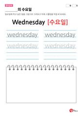 나의 수요일(Wednesday)