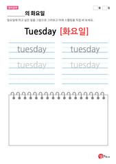 나의 화요일(Tuesday)