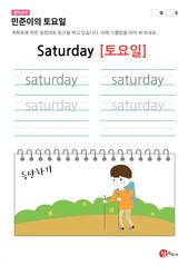 민준이의 토요일(Saturday)