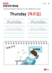 민준이의 목요일(Thursday)
